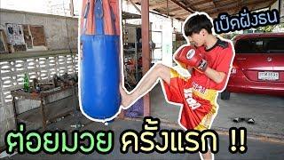 เมื่อผมอยากเป็น นักมวยอันดับ 1 ของประเทศไทย !!