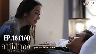 สามีสีทอง | EP.16 (1/4) | 1 ก.ย.62 | Amarin TVHD34