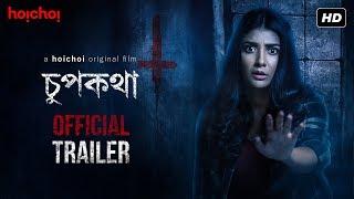 new bengali movie 2018 full movie hoichoi - TH-Clip