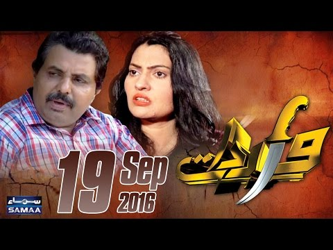 Part Time Shohar | Wardaat | 19 Sep 2016