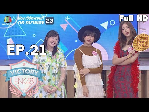 Victory BNK48 (รายการเก่า) | พลอย หอวัง | EP.21 | 20 พ.ย. 61 Full HD