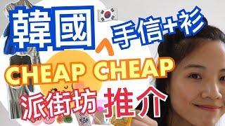 $$$韓國cheap cheap手信+衫推介$$$派街坊唔肉赤budget below$10000won