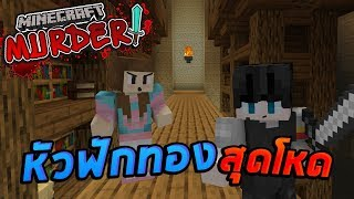 Minecraft Murder - หัวฟักทอง ทั้งเนียนทั้งโหด