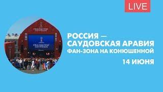 Россия - Саудовская Аравия. Онлайн-трансляция из фан-зоны на Конюшенной площади