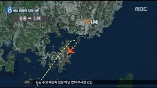 [17/03/17 뉴스데스크] 빙빙 도는 김해공항 새벽 비행기, 승객은 멀미…왜?