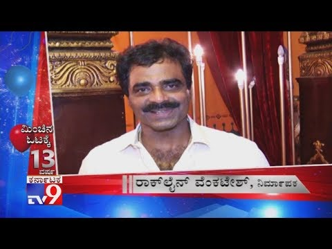 Actor, Film Producer Rockline Venkatesh Wishes TV9 Kannada On Its 13th Birthday Anniversary