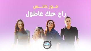 اغاني حصرية The 4 Cats - Rah Hebbak Aatool فور كاتس - راح حبك عاطول تحميل MP3