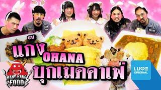 Bang Bang Food | แก๊ง OHANA บุกเมดคาเฟ่ กับ พีท EAT LAEK feat. OHANA | EP.45