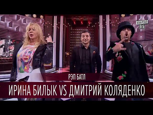Рэп батл - Ирина Билык vs Дмитрий Коляденко | Новый сезон Вечернего Киева 2016