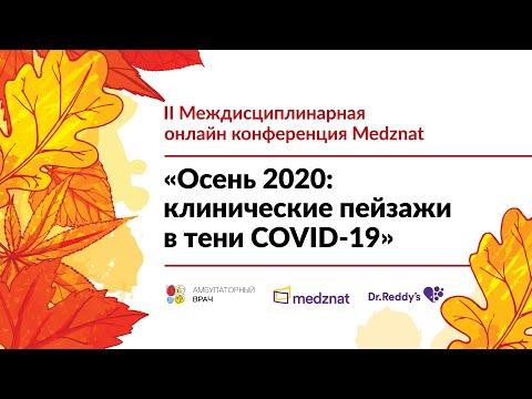 Осень 2020: клинические пейзажи в тени COVID-19. 27.10.2020