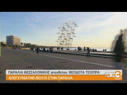 Απογευματινή βόλτα στην παραλία της Θεσσαλονίκης | 01/02/2019 | ΕΡΤ