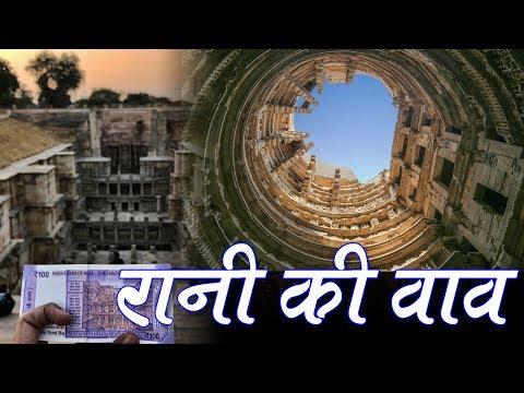 Rani Ki Vav Tourist Guide रानी की वाव , वास्तुकला का कमाल | Travel Nfx