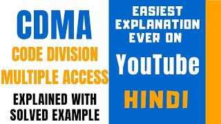 CDMA ll Code Division Multiple Access Explained with Solved Example in Hindi