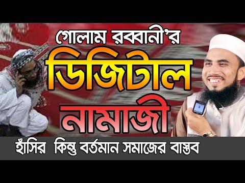 Bangla Waz 2019 হাঁসির ওয়াজ ডিজিটাল নামাজী Golam Rabbani Waz 2019  Islamic Waz Bogra