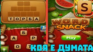 Word Snack for PC - Download Now - Play Online - Самые лучшие видео