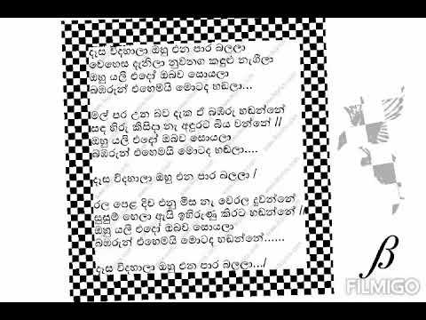 Dasa Widala Ohu Ena Karaoke Version Sinhala Song Lyrics  (without vocals )