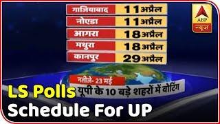 Lok Sabha Elections 2019 Schedule Of Ten Major Cities Of UP | ABP News