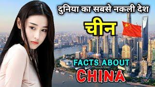 चीन जाने से पहले वीडियो जरूर देखे // Interesting Facts About China in Hindi