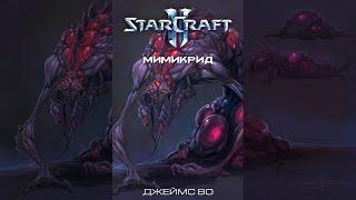 StarCraft 2. Мимикрид (James M. Waugh) 16+