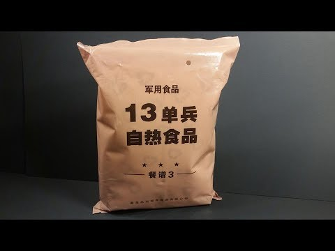 3192a76bc44c8 2018 Chinese PLA Type 13 MRE Individual Self Heating Meal Ready to Eat  Worst Ration Taste Testing