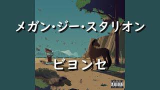 メガン・ジー・スタリオン『Savage (Remix)』ft. ビヨンセ | 和訳