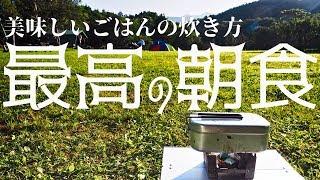 【キャンプめし】調理師が教えるメスティンで美味しいご飯の炊き方【クッキング動画】