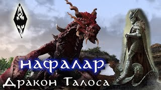 НАФАЛАР, дракон Талоса / Нафалиларгус | TES Лор