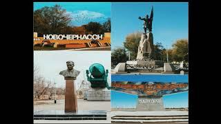 От Байконура до Новочеркасска