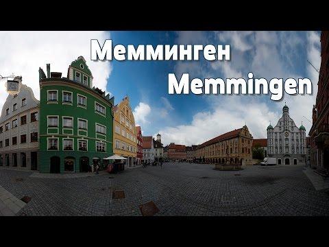 Германия:  Мемминген  (Memmingen)