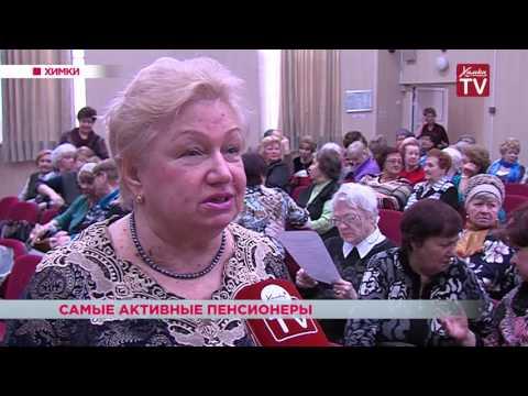 Химкинские пенсионеры самые активные в Московской области