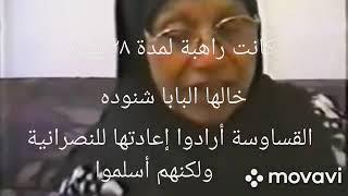 تحميل اغاني سلسلة اسلاميات ( إسلام بنت أخت البابا شنودة) MP3