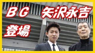 木村拓哉のドラマbg最終回に矢沢永吉登場出演に至った経緯