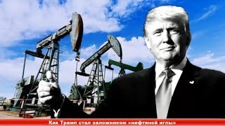 Как Трамп стал заложником «нефтяной иглы» ✔ Новости Express News
