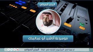 اغاني حصرية لك صمت - أبو عبد الملك تحميل MP3