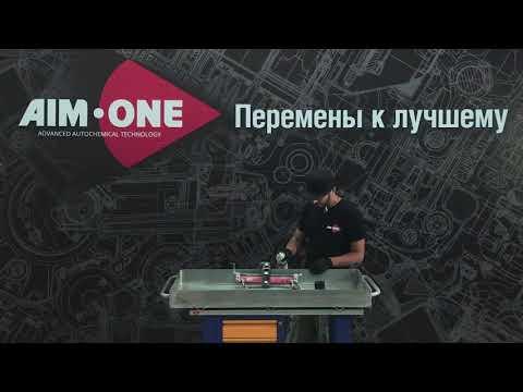 Литиевая смазка Aim-One