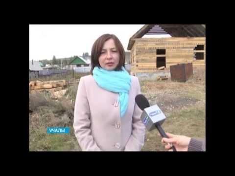 Еще несколько семей в Учалинском районе стали участниками республиканской программы «Домокомплект»
