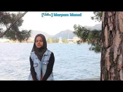 Lake Como, Italy: Maryam Masud is reciting Surat Al Muminun