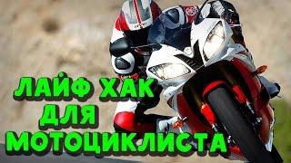 5 лайфхаков для мотоциклиста!