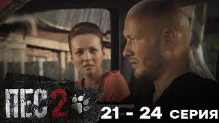 Сериал ПЕС - 2 сезон – 21-24 серия – все серии подряд