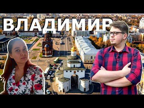 Город Владимир | Золотое кольцо | Что посмотреть Куда сходить