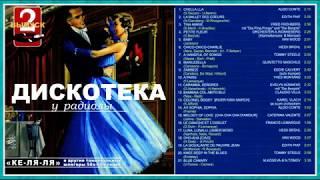 Дискотека у радиолы. Лучшие танцевальные шлягеры 50-60х - Выпуск 2
