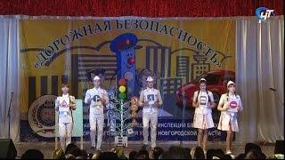 В Великом Новгороде собрались участники заключительного этапа фестиваля «Дорожная безопасность»