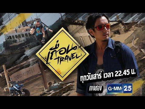 เถื่อน Travel [EP.10] เจาะลึกเบื้องหลังวงการ AV ญี่ปุ่น วันที่ 6 พฤษภาคม 2560
