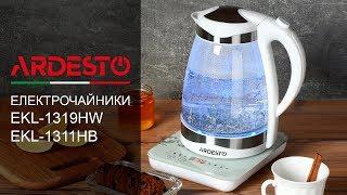 Прозорі скляні електрочайники Ardesto EKL-1319HW, EKL-1311HB