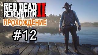 Прохождение Red Dead Redemption 2 #12