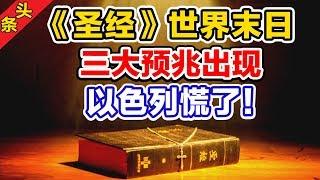 《圣经》世界末日三大预兆出现,以色列慌了!