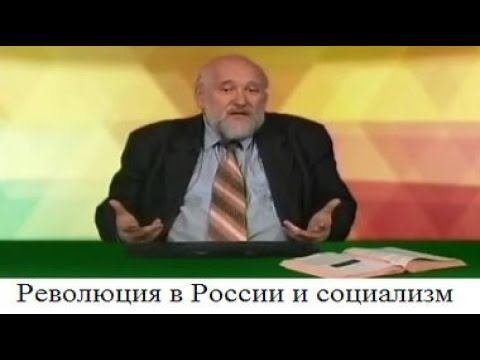 Революция в России и социализм