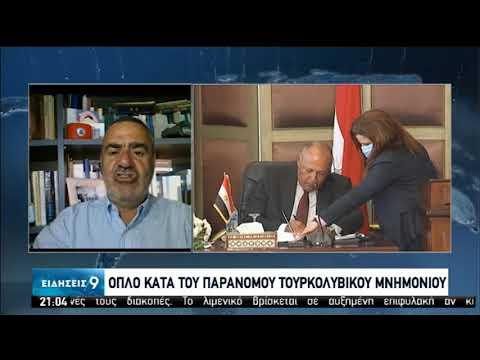 Ελλάδα  – Αίγυπτος | Ιστορική συμφωνία για ΑΟΖ | 06/08/2020 | ΕΡΤ