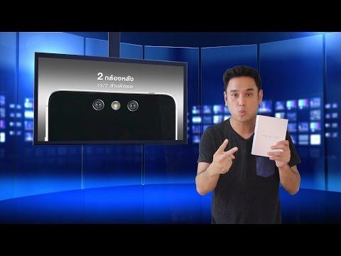 รีวิว I-Mobile IQZ Pro : Bump UP iT