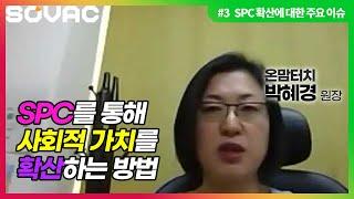 박혜경원장이생각하는SPC확산 썸네일